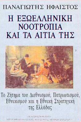 Η ΕΞΩΕΛΛΗΝΙΚΗ ΝΟΟΤΡΟΠΙΑ ΚΑΙ ΤΑ ΑΊΤΙΆ ΤΗΣ. Το ζήτημα του διεθνισμού, πατριωτισμού, εθνικισμού και η εθνική στρατηγική της Ελλάδας.