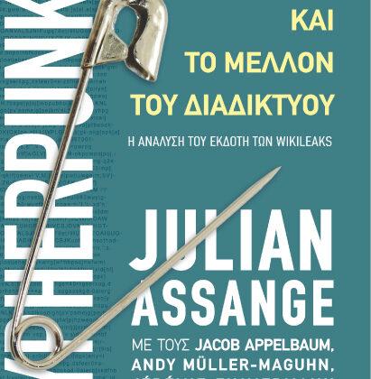 Assange Julian , Cypherpunks. Η ελευθερία και το μέλλον του διαδικτύου