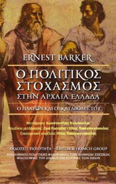 Barker Ernest, Ο πολιτικός στοχασμός στην αρχαία Ελλάδα
