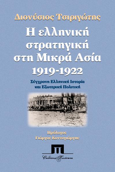 Τσιριγώτης Διονύσιος, Η ελληνική στρατηγική στη Μικρά Ασία, 1919-1922. Σύγχρονη ελληνική ιστορία και εξωτερική πολιτική