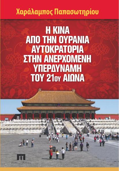 Παπασωτηρίου Χαράλαμπος, Η Κίνα από τη ουράνια αυτοκρατορία στην ανερχόμενη υπερδύναμη του 21ου αιώνα