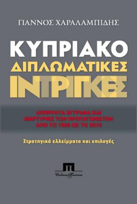 Χαραλαμπίδης Γιάννος, Κυπριακό. Διπλωματικές ίντριγκες. Απόρρητα έγγραφα και μαρτυρίες των πρωταγωνιστών από το 1950 ως το 2010. Στρατηγικά ελλείμματα και επιλογές