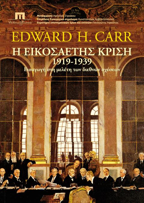Carr Edward H., Η εικοσαετής κρίση: 1919-1939. Εισαγωγή στη μελέτη των διεθνών σχέσεων