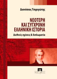 Τσιριγώτης Διονύσιος, Νεότερη και σύγχρονη ελληνική ιστορία. Διεθνείς σχέσεις και διπλωματία