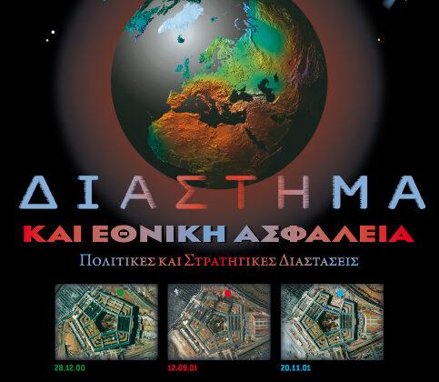 Κολοβός Αλέξανδρος, Διάστημα και εθνική ασφάλεια