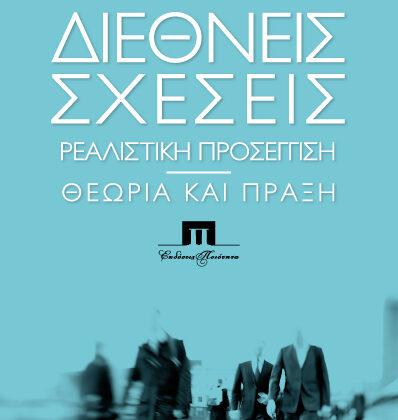 Σπυρόπουλος Μ. Γεώργιος, Διεθνείς σχέσεις. Ρεαλιστική προσέγγιση. Θεωρία και πράξη