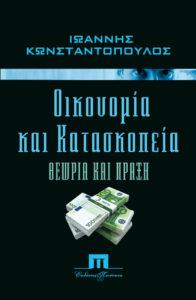 Κωνσταντόπουλος Λ. Ιωάννης, Οικονομία και κατασκοπεία. Θεωρία και πράξη