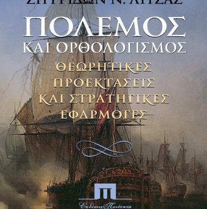 Λίτσας Ν. Σπυρίδων, Πόλεμος και ορθολογισμός. Θεωρητικές προεκτάσεις και στρατηγικές εφαρμογές