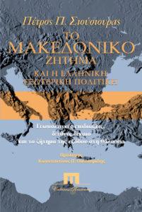 Σιούσιουρας Πέτρος, Το Μακεδονικό ζήτημα και η ελληνική εξωτερική πολιτική. Γεωπολιτικές επιδιώξεις, διεθνές δίκαιο και το ζήτημα της εξόδου από τη θάλασσα