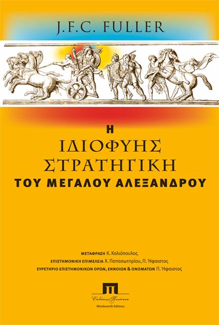 10 Ιουνίου του 323 π.χ. πεθαίνει ο Μέγας Αλέξανδρος