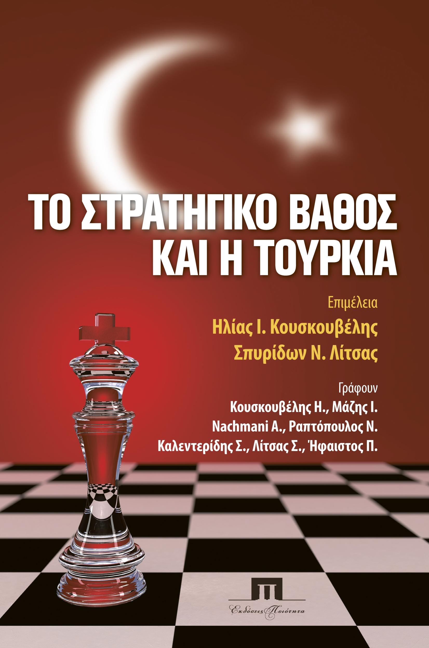«Ο ύστερος νέο-οθωμανισμός και η ελληνική αποτρεπτική στρατηγική»