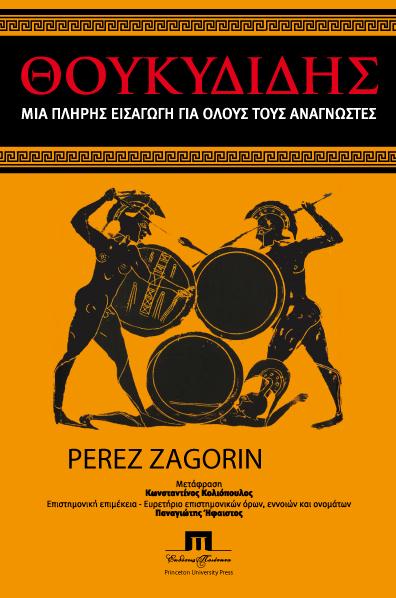 Αθανάσιος Πλατιάς, Η συνεισφορά του Θουκυδίδη στις διεθνείς σχέσεις και στις στρατηγικές σπουδές