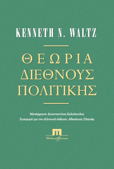 Παναγιώτης Ήφαιστος: Αναχώρησε από τα εγκόσμια ο Kenneth Waltz, Μεγάλος Δάσκαλος της διεθνούς πολιτικής