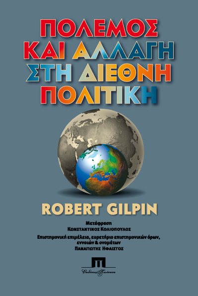 Η διεθνής οικονομική και πολιτική διακυβέρνηση στα χέρια των διεθνικών τζογαδόρων και η Αργεντινή