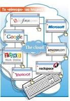 Το Διαδίκτυο γεννά γίγαντες μετά την οικονομική κρίση