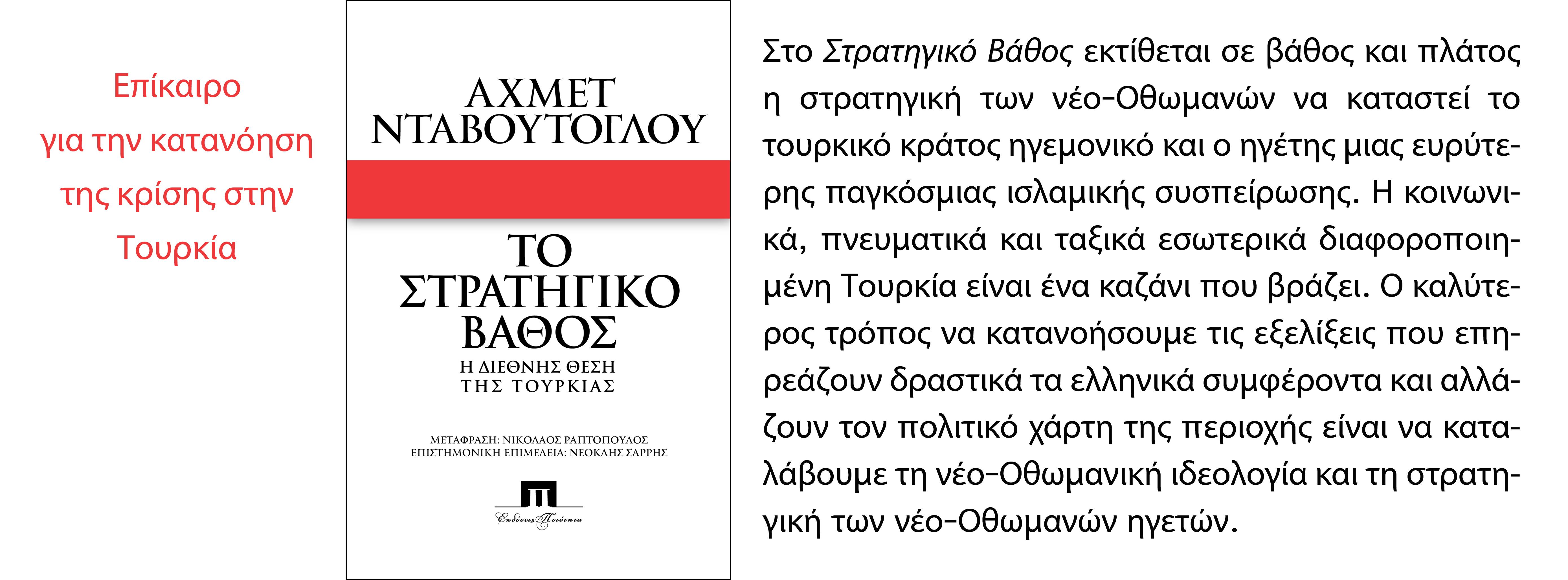 Αχμέτ Νταβούτογλου, Το στρατηγικό βάθος. Η διεθνής θέση της Τουρκίας