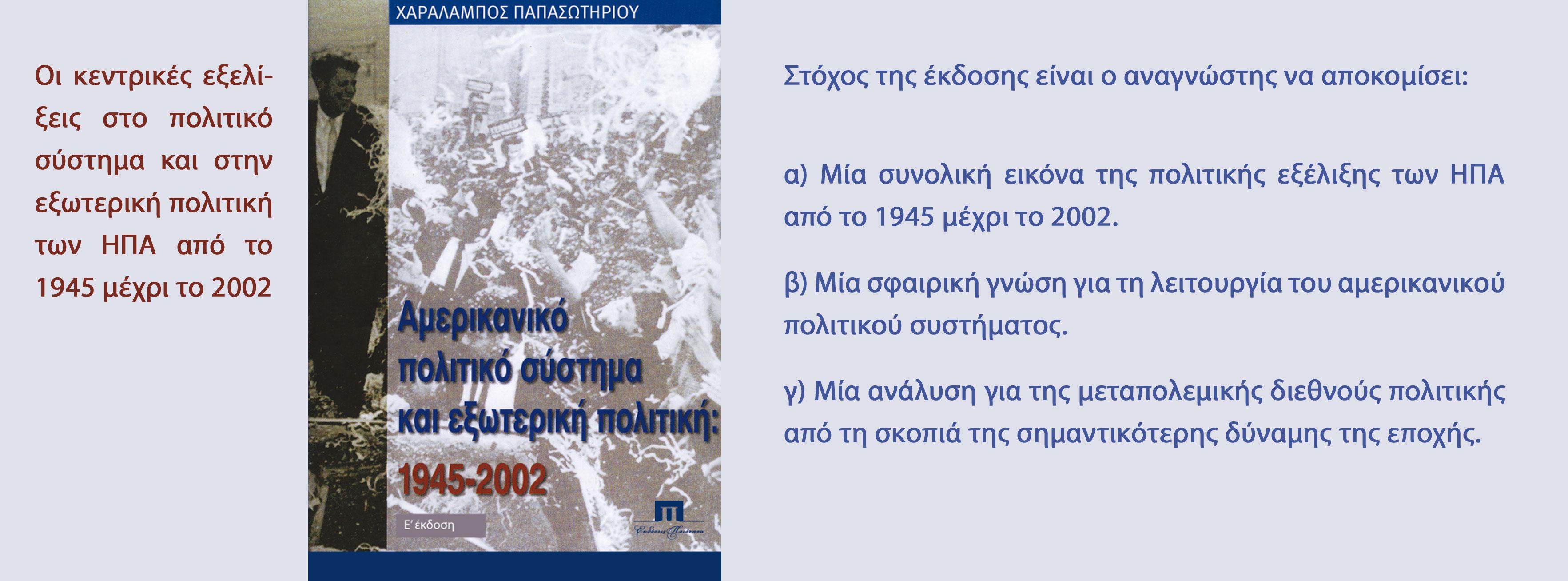 Χαράλαμπος Παπασωτηρίου, Αμερικανικό πολιτικό σύστημα και εξωτερική πολιτική: 1945-2002