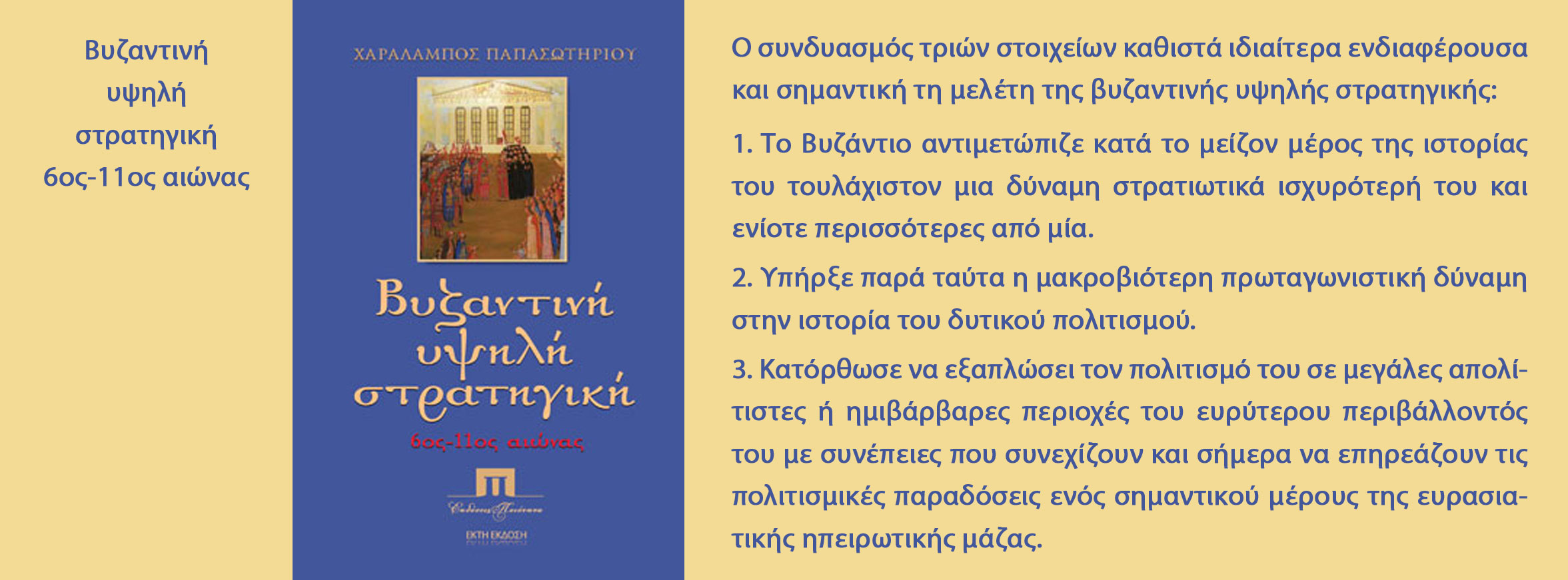 Χαράλαμπος Παπασωτηρίου, Βυζαντινή υψηλή στρατηγική, 6ος-11ος αιώνας