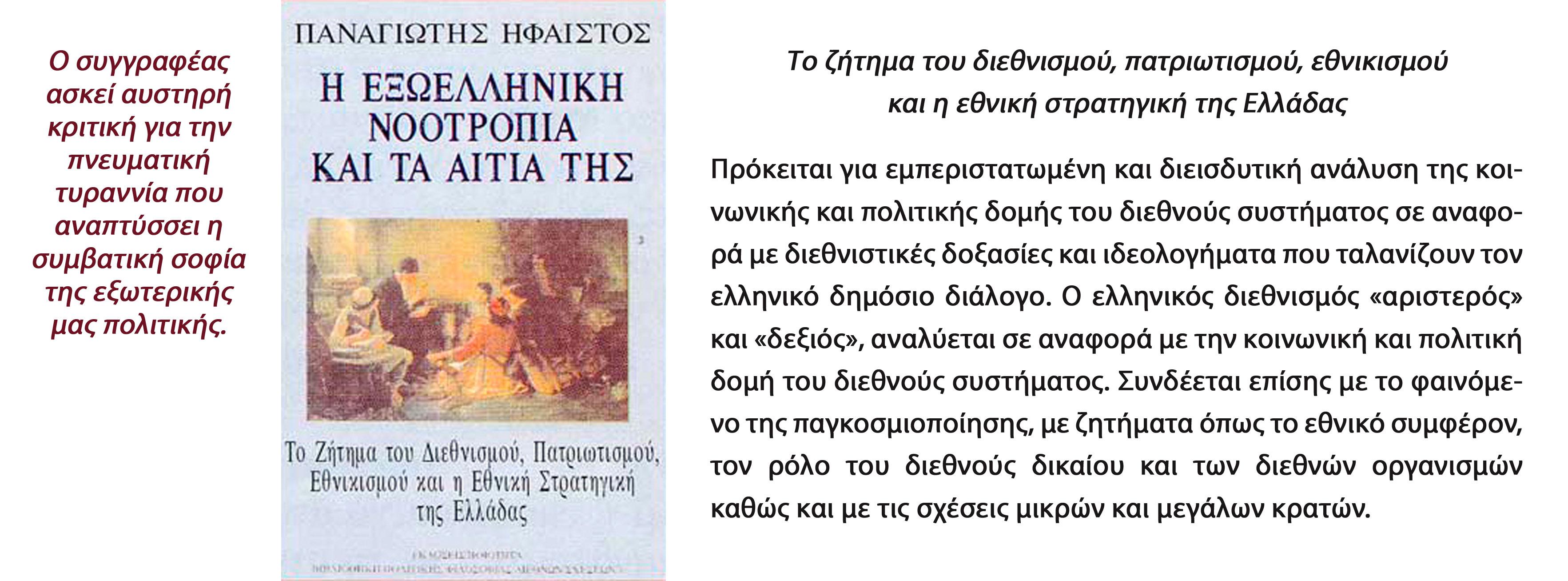 Ήφαιστος Παναγιώτης, Η εξωελληνική νοοτροπία και τα αίτιά της