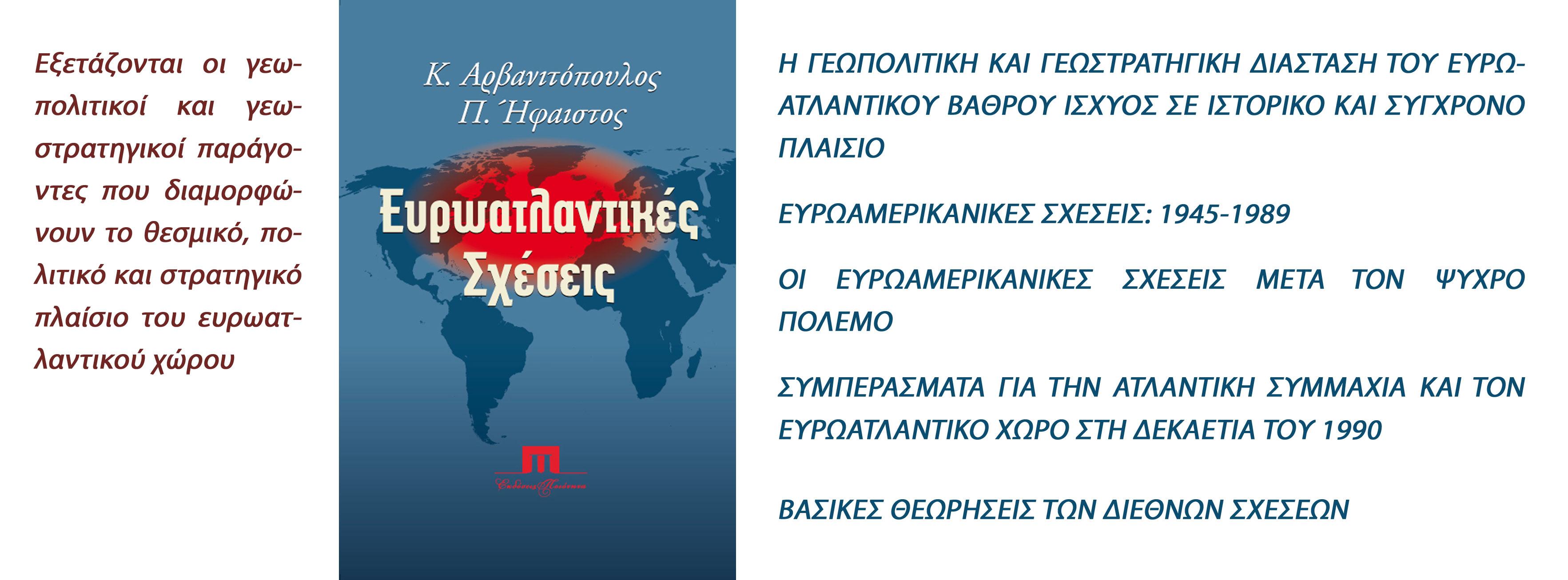 Αρβανιτόπουλος Κωνσταντίνος-Παναγιώτης Ήφαιστος, Ευρωατλαντικές σχέσεις