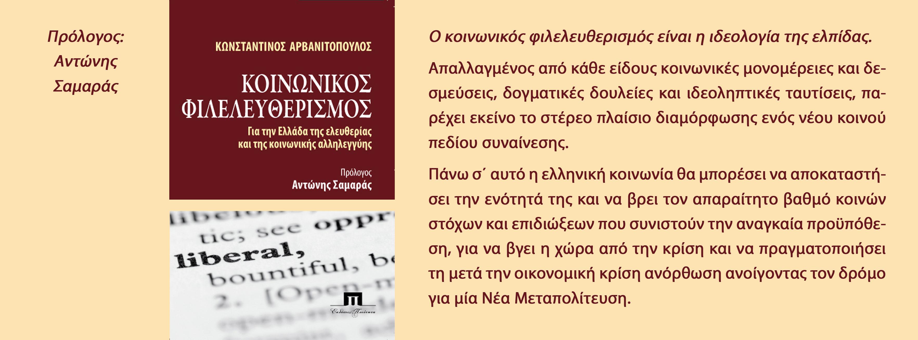Αρβανιτόπουλος Κωνσταντίνος, Κοινωνικός Φιλελευθερισμός. Για την Ελλάδα της ελευθερίας και της κοινωνικής αλληλεγγύης