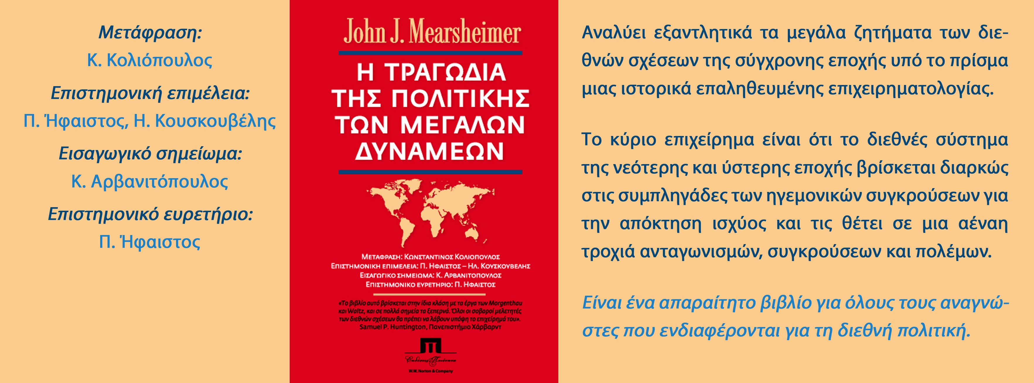 John Mearsheimer, «The false promise of international institutions», ένα κείμενο σταθμός