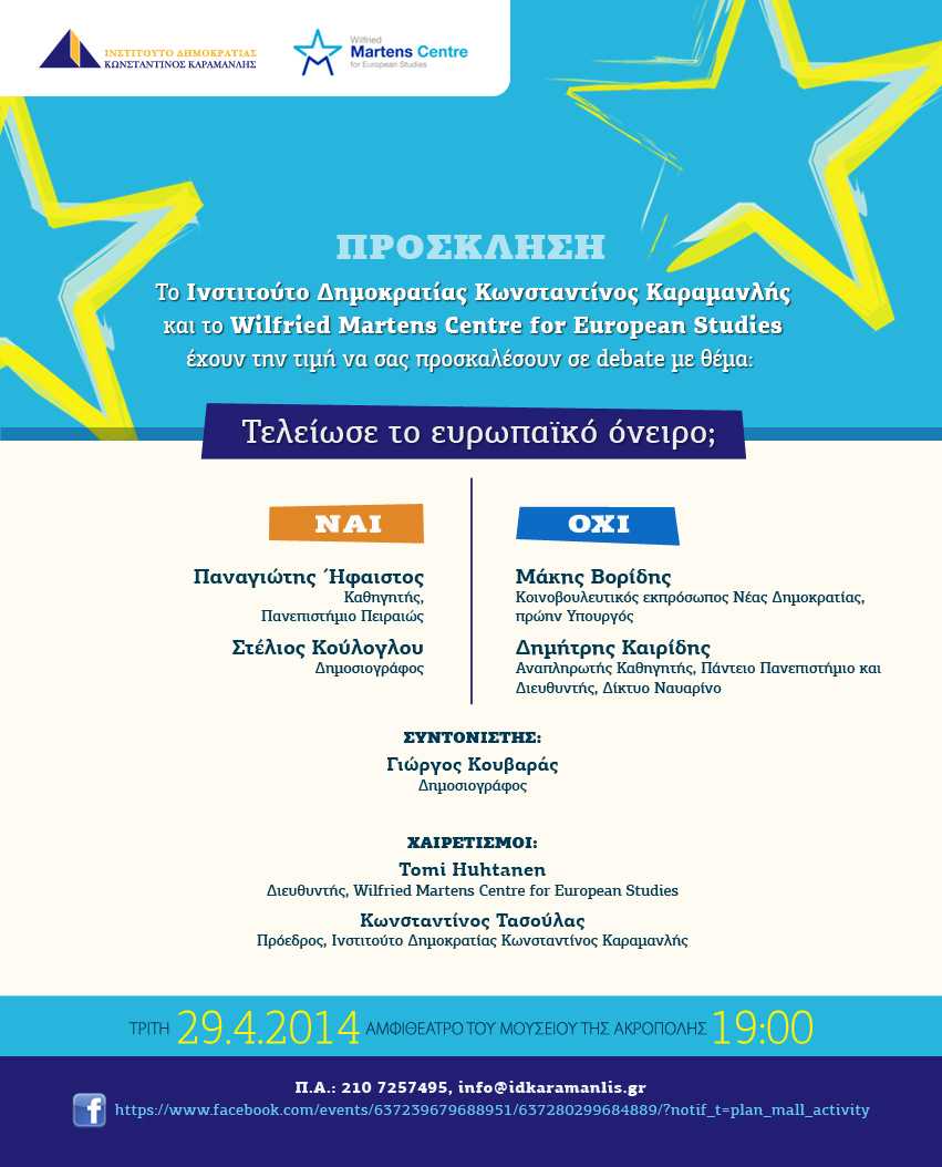 Πρόσκληση για συζήτηση με θέμα «τελείωσε το Ευρωπαϊκό όνειρο;»