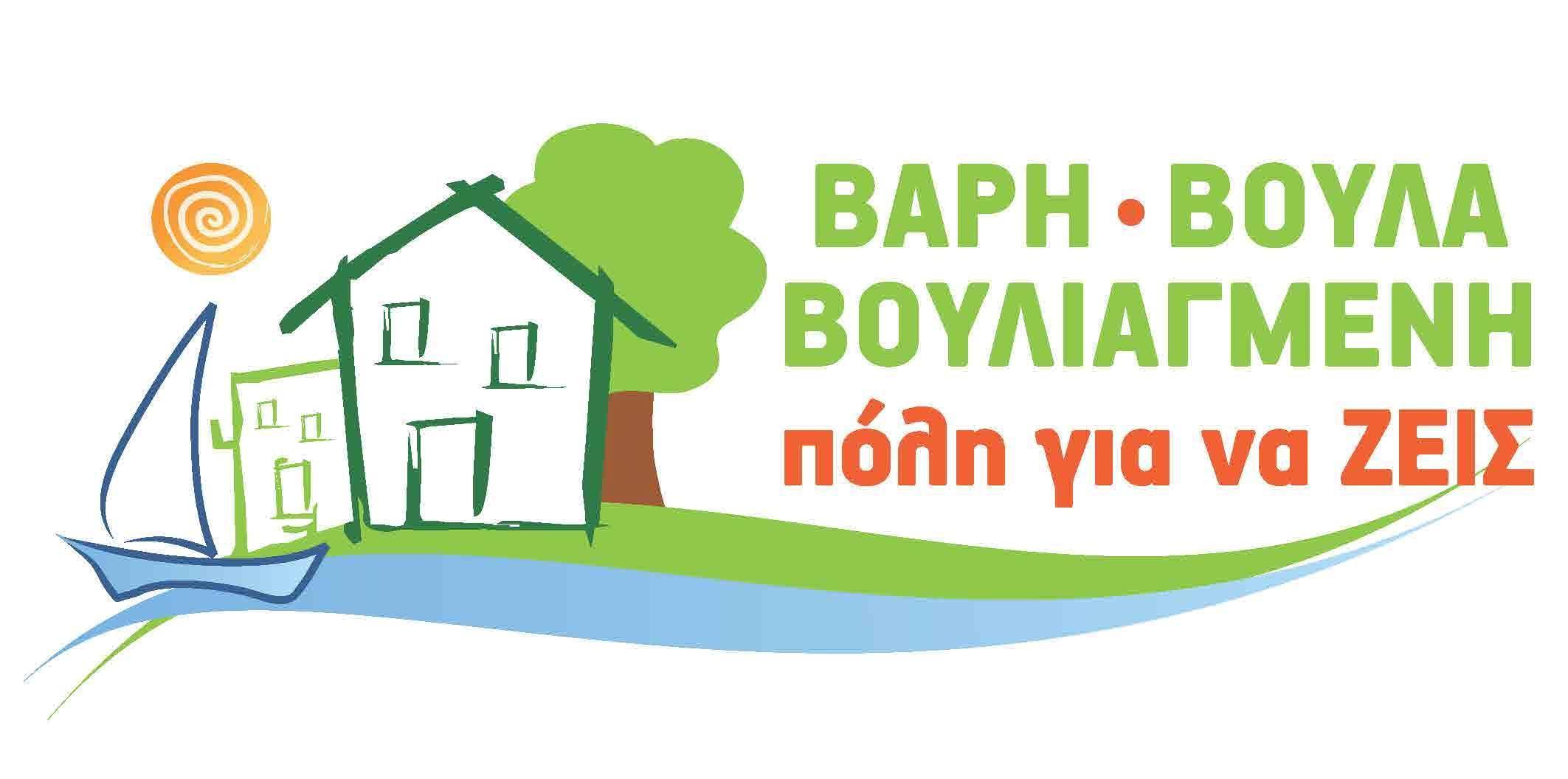 «Βάρη-Βούλα-Βουλιαγμένη, μια πόλη για να ζεις» — «των Ελλήνων οι Κοινότητες»