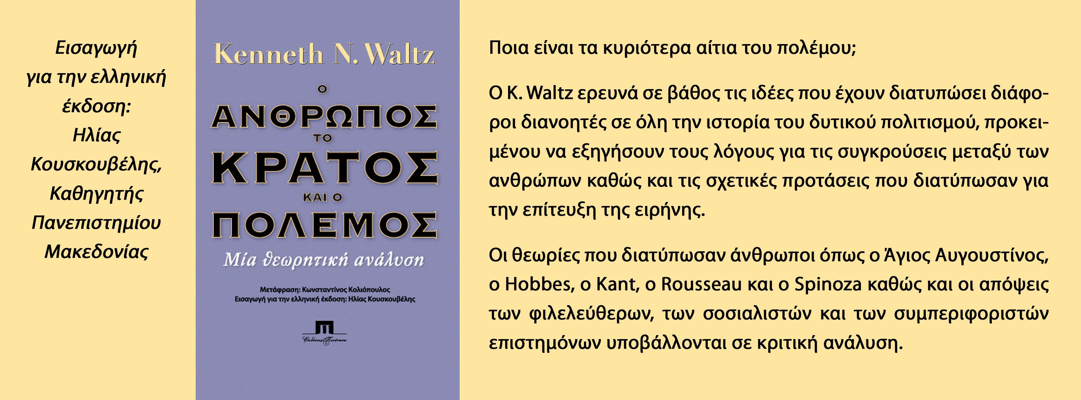 """Ηλίας Κουσκουβέλης, Εισαγωγικό σημείωμα, στο βιβλίο """"Ο Άνθρωπος, το Κράτος και ο Πόλεμος"""