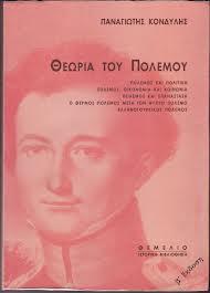 Γεωπολιτικές και στρατηγικές παράμετροι ενός ελληνοτουρκικού πολέμου