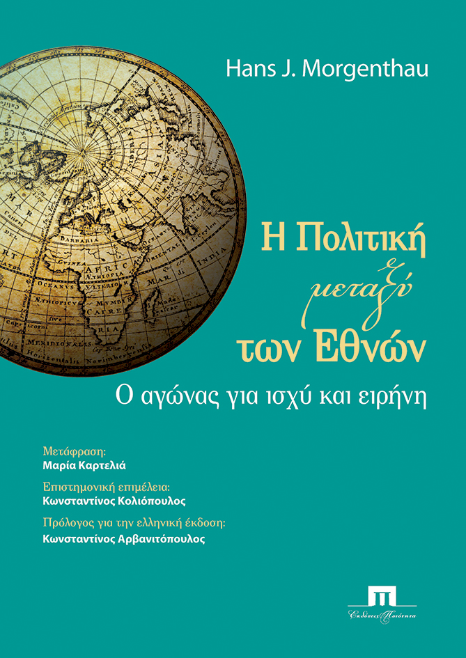 cover__H_POLITIKH_METAXY_TWN_ETHNWN.jpg