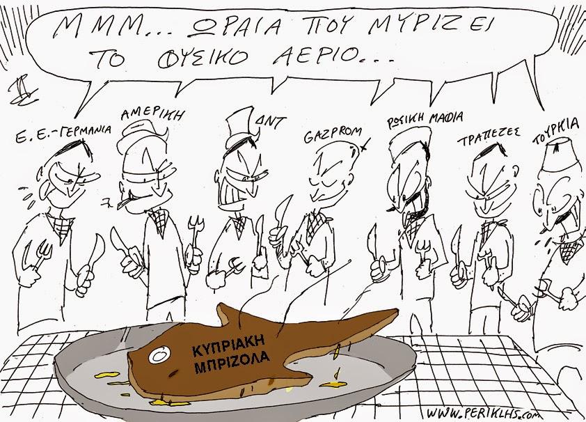 Κύπρος: ο αγώνας του Σουλτάνου (Ερντογάν) να ξυπνήσει τους 'Ελληνες