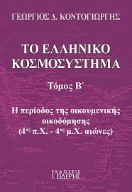 elliniko_kosmosysthmaB