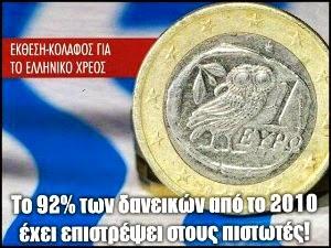 Έκθεση – κόλαφος για το ελληνικό χρέος: Το 92% των δανείων από το 2010 έχει επιστραφεί στους πιστωτές!