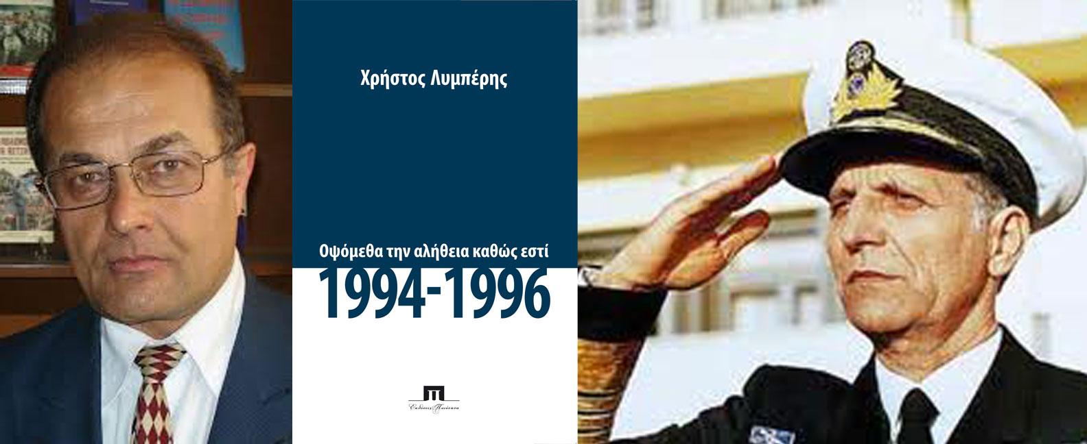Συνομιλία με τον Ναύαρχο Λυμπέρη, επίτιμο ΑΓΕΕΘΑ για το βιβλίο του Οψόμεθα την αλήθεια καθώς εστί, 1994-1996, Εκδόσεις Ποιότητα