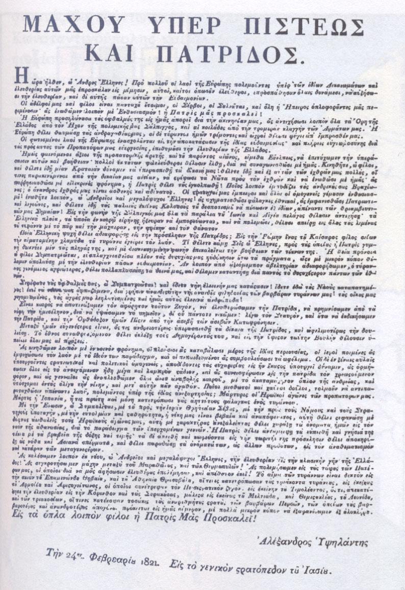 Η προκήρυξη του Αλ. Υψηλάντη, που σήμανε την έναρξη της Ελληνικής Επανάστασης