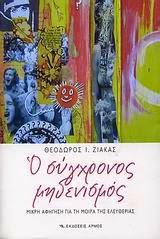 Θεόδωρος Ζιάκας, ο μεταμοντέρνος γνωστικισμός