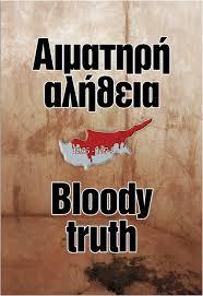 Αιματηρή Αλήθεια
