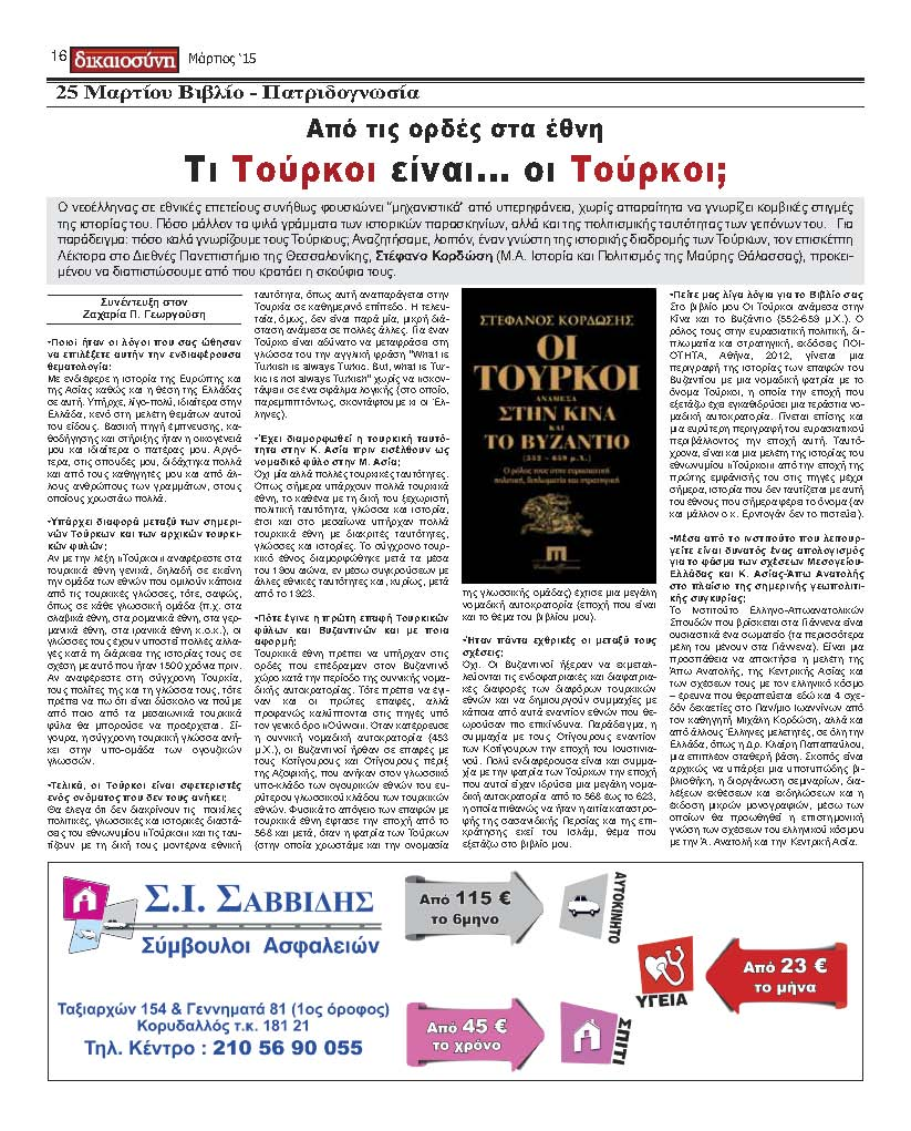 Kordosis_Synenteuksi_Dikaiosini_10_Σελίδα_2