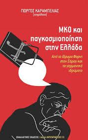 Π. Ήφαιστος, «ΜΚΟ και παγκοσμιοποίηση στην Ελλάδα», 14.5.2015