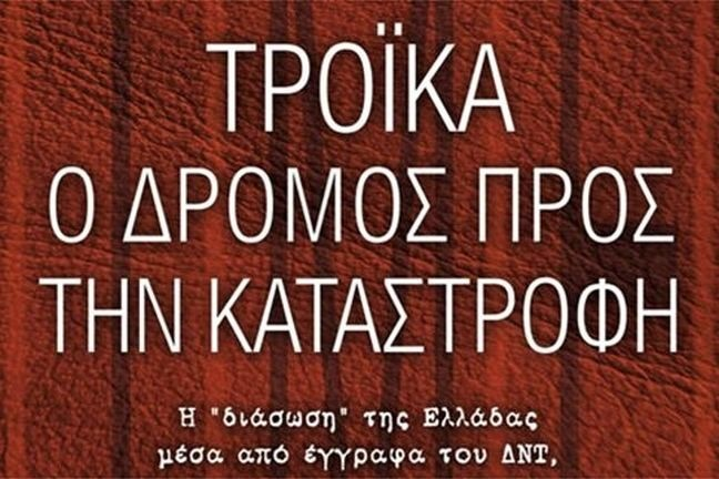 Μάριος Ευρυβιάδης για το νέο βιβλίο του Μιχάλη Ιγνατίου: Ενας Εικονοκλάστης Δημοσιογράφος (και εισαγωγή από Π. Ήφαιστος)