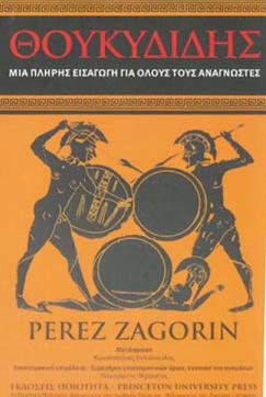 Perez Zagorin, Ο Θουκυδίδης ως φιλοσοφικός ιστορικός