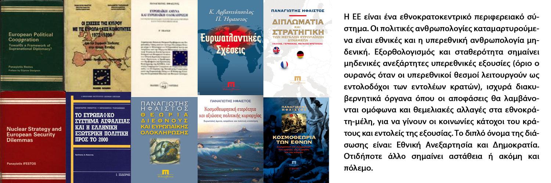 Π. Ήφαιστος, ΕΥΡΩΠΗ-EE, ΣΤΡΕΒΛΩΤΙΚΕΣ ΙΔΕΑΛΙΣΤΙΚΕΣ ΠΑΡΩΠΙΔΕΣ, ΤΟ ΠΑΡΟΝ ΚΑΙ ΤΟ ΜΕΛΛΟΝ www.ifestosedu.gr – www.ifestos.edu.gr