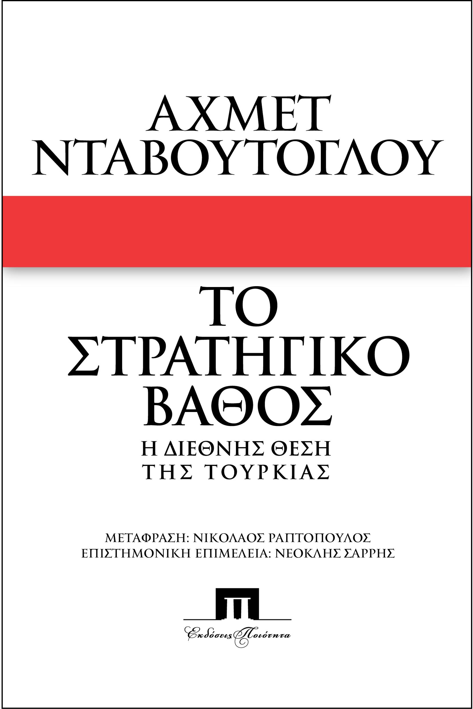 Μάρκος Τρούλης, Ο Νταβούτογλου έφυγε, το «στρατηγικό βάθος» έμεινε