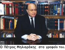 Πέτρου Ι. Μηλιαράκη, oλιγότερη Ευρώπη και πολυνομισματική αγορά