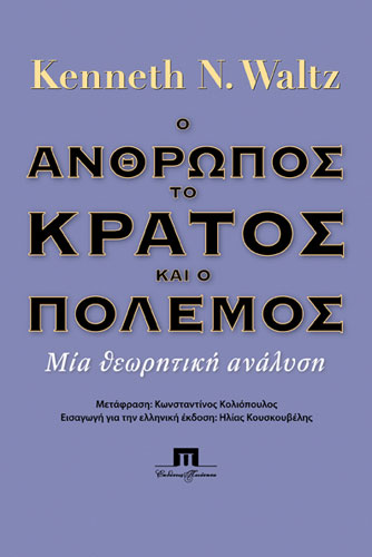 Μάρκος Τρούλης, «Ο άνθρωπος, το κράτος και ο πόλεμος» του Kenneth Waltz