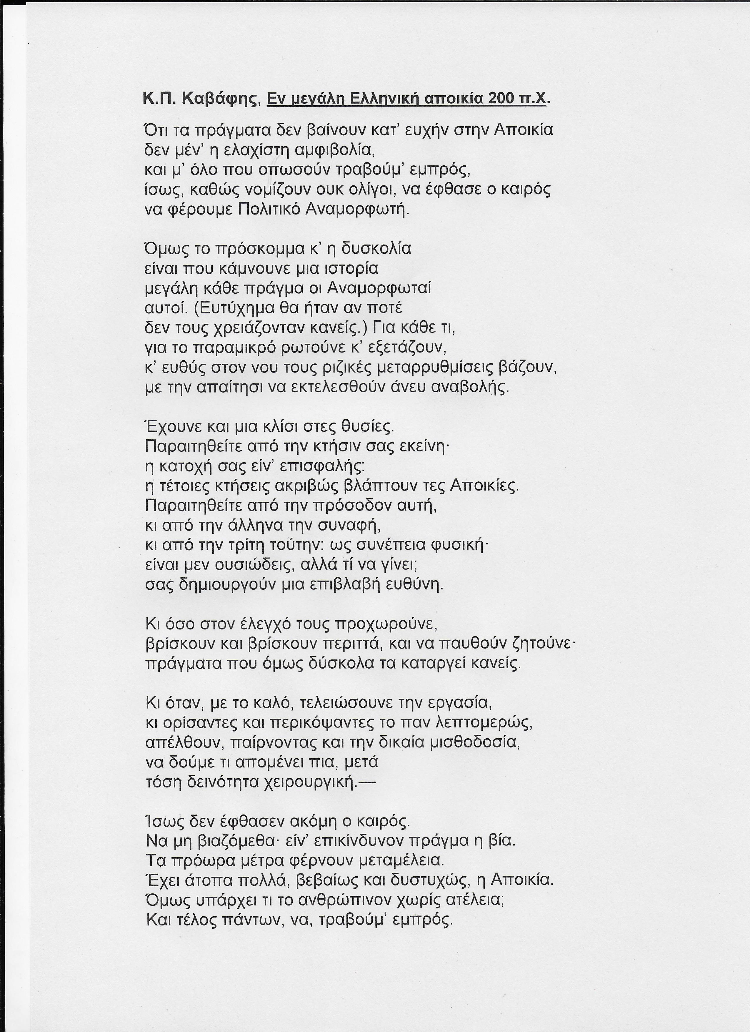 Π. Ήφαιστος, ΤΟ ΚΡΑΤΟΣ ΩΣ ΘΕΣΜΟΣ ΣΥΛΛΟΓΙΚΗΣ ΕΛΕΥΘΕΡΙΑΣ ΚΑΙ Η ΣΗΜΑΣΙΑ ΤΗΣ ΑΠΩΛΕΙΑΣ ΤΟΥ ΓΙΑ ΤΟΥΣ ΝΕΟΕΛΛΗΝΕΣ ΑΡΧΗΣ ΓΕΝΟΜΕΝΗΣ ΜΕ ΤΗΝ ΕΚΜΗΔΕΝΙΣΗ ΤΗΣ ΚΥΠΡΙΑΚΗΣ ΔΗΜΟΚΡΑΤΙΑΣ