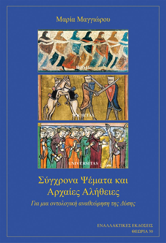 Θεόδωρος Ι. Ζιάκας, Σύγχρονα ψέματα και αρχαίες αλήθειες. Για μια οντολογική αναθεώρηση της Δύσης