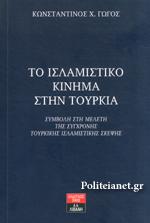 Π. Ήφαιστος, το ισλαμικό κίνημα στην Τουρκία. Οι βαθύτατες προεκτάσεις της ισλαμικής κοσμοθεωρίας στην Τουρκία, στις περιφερειακές εξελίξεις και στην Κύπρο. Βιβλιοπαρουσίαση: Κωνσταντίνος Γώγος, Το ισλαμικό κίνημα στην Τουρκία