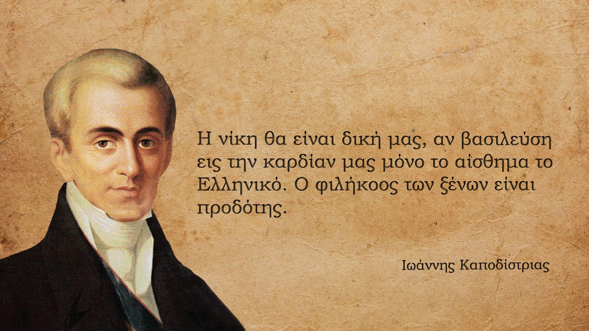 Π. Ήφαιστος, Η Επανάσταση του 1821, οι αφετηρίες του νεοελληνικού κράτους και ο Καποδίστριας